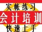 湘潭会计实操考证/初级会计报考/注册会计培训学校