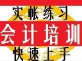 德阳0基础初级会计/中级职称/会计实操/CPA培训班