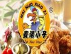 麦诺小子网站/汉堡鸡肉卷冷饮/ 麦诺小子加盟费