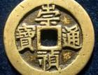 重庆哪有鉴定古钱币的地方啊联系电话多少