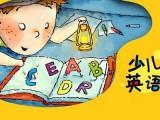 济南有青少儿寒假英语训练中心吗