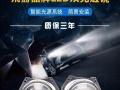 飞赫LED双光透镜 LED大灯时代幻影灯改专业改灯