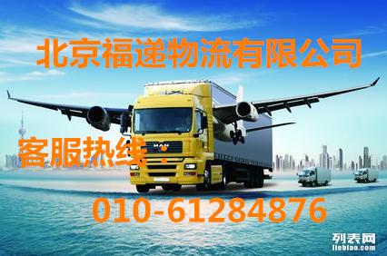北京物流 货运专线长期合作有更多优惠