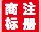 启耀代办晋江商标设计注册
