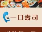 一口寿司加盟-加盟费-电话-优势-条件-连锁加盟店