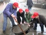 马鞍山管道疏通清洗,污水池清理,泵站清淤,潜水施工