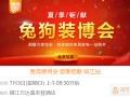 2016全国70城 夏季装修博览会 镇江站
