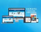 江西润扬科技4核云网站建设十年专业建站精英