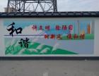 山西墙上写广告大字 墙体广告 文化墙彩绘 外墙广告 墙体彩绘