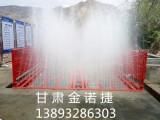 平凉工地工程车辆自动冲洗设备 甘肃金诺捷