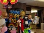 成都鑫鑫欢乐气球 宝宝宴气球布置 生日派对气球