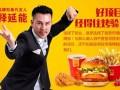 西式快餐炸鸡汉堡店好学吗