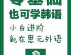 宁波鄞州韩语培训哪里好?学韩语到思元外语