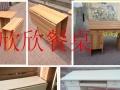 欣欣家具店包送货:木床、衣柜、沙发、茶几、桌椅、床垫等等