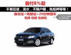 鹤壁银行有记录逾期了怎么才能买车?大搜车妙优车