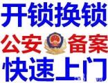 重庆/开锁/换锁/修锁/保险柜/汽车锁110备案24小时服务