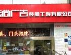 凉山州云尚广告装饰工程有限公司