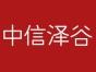 武清区公司注册真全流程帮办,中信泽谷