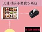 平板点餐电子菜谱、微信点餐、通用接口对接餐饮软件