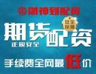 南京财神到期货配资手续费1.2倍起-端午特惠全部代理价