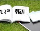 想学韩语吗 来山木培训体验吧