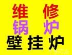 阿里斯顿壁挂炉全国售后服务(各中心-北京总部维修热线多少电话