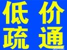 连云港恒洁低价疏通 下水道