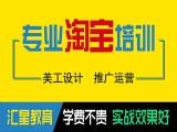 杭州淘寶運營培訓班 選擇匯星教育