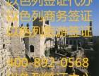 北京哪里有专业办理以色列签证的公司