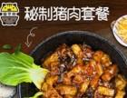 上海可以加盟猫烹熊吗,猫烹熊简餐加盟店生意做的怎么样