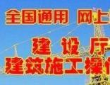 上海建委建筑电工考证复审,建筑焊工考证复训,价优