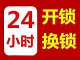 深圳大学城开锁电话是多少