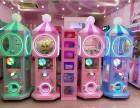 低價包郵兒童扭蛋機掃碼投幣扭蛋機商用游戲機廠家