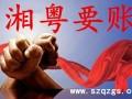 深圳正规收债公司 正规要债公司 正规追债公司 湘粤最有名气