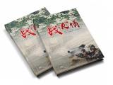 石家庄战友聚会相册 DIY照片书设计印刷