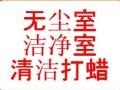 无尘室/洁净室保洁-上海松江保洁-地毯清洗-抗静电地板打蜡