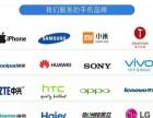 手机维修免费上门 苹果,华为小米等国产换屏幕换电池