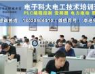 成都成華區的電工培訓機構哪家好