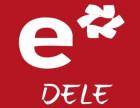 上海初级西班牙语课程 专业教师实用课程