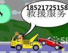 上海徐汇区牵引车道路救援拖车(汽车搭电服务)