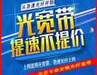 昌平-(百善营业厅)光纤宽带安装 (7天不满意无条件退款)