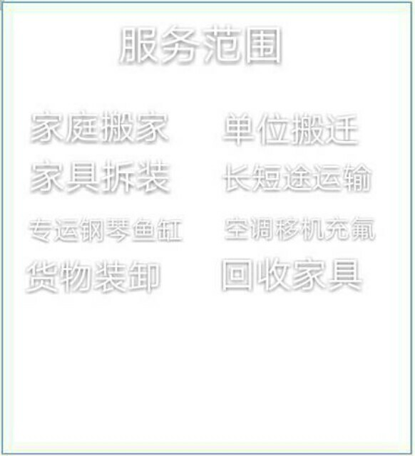 东营福源搬家7777597价格低 服务好!