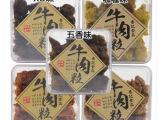澳门特产 香记 咖喱/五香/XO酱/沙爹/香辣 牛肉粒 300g