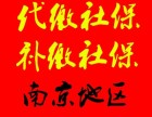 全南京企业个人社保(企业社保开户托管)