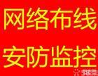 栾城安装监控栾城监控维修栾城网络布线栾城弱电工程上门服务