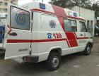 南宁救护车出租找明德医疗服务公司长途转送病人回家返乡