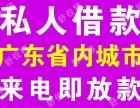 广州私贷 白云新市私人借款 广州哪里有私人贷款
