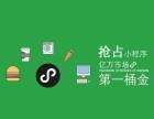 西藏微信小程序加盟 西藏微信小程序开发公司