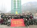 泰安拓展训练公司 中国联通泰安渠道经理新春素质拓展第一营