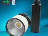 20W 30W集成COB轨道射灯led服装店导轨灯LED明装节能